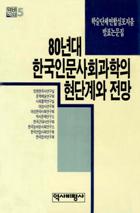 80년대 한국인문사회과학의 현단계와 전망