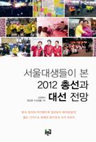 서울대생들이 본 2012 총선과 대선 전망