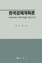 한국경제계획론