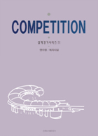 COMPETITION 설계경기시리즈 5