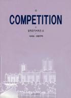 COMPETITION 설계경기시리즈 4