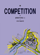 COMPETITION 설계경기시리즈 3