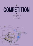 COMPETITION 설계경기시리즈 2