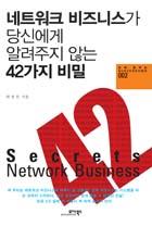 네트워크 비즈니스가 당신에게 알려주지 않는 42가지 비밀