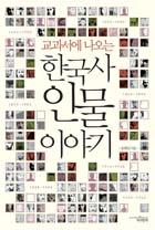 교과서에 나오는 한국사 인물 이야기