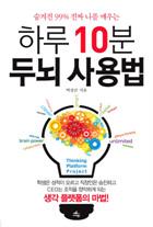 (숨겨진 99% 진짜 나를 깨우는) 하루 10분 두뇌 사용법