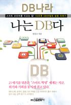 DB나라 나는 DB다