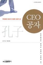 CEO 공자 1