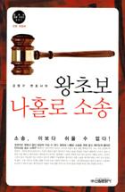 강형구 변호사의 왕초보 나홀로 소송