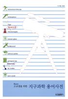 Basic 고교생을 위한 지구과학 용어사전