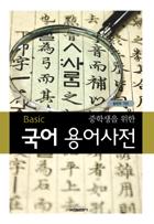 Basic 중학생을 위한 국어 용어사전
