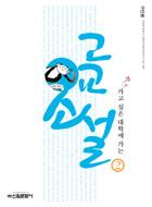 가고싶은 대학에 가는 고교 소설 2