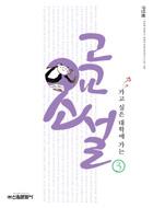 가고싶은 대학에 가는 고교 소설 3