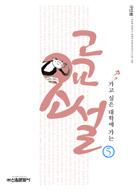 가고싶은 대학에 가는 고교 소설 5