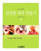 건강한 치아 만들기