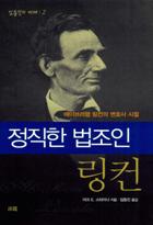 정직한 법조인 링컨