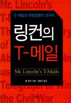 링컨의 T-메일