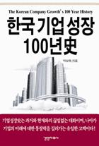 한국 기업 성장 100년사