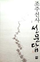 조주선사 선문답 상권