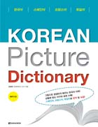 Korean Picture Dictionary_스페인어 / 프랑스어 / 독일어