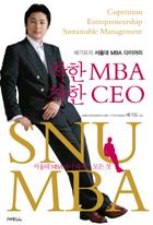 착한 MBA 착한 CEO