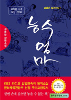 (김용만 장편소설) 능수엄마 : 요식업 성공 체험스토리