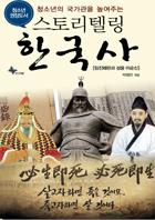 (청소년의 국가관을 높여주는) 스토리텔링 한국사 : 임진왜란과 성웅 이순신