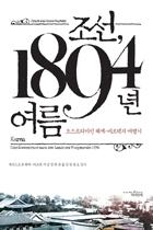 조선, 1894년 여름