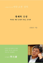 [도서출판 학오재의 인문고전 강독] 황제와 승상 : 역사를 바꾼 운명적 만남, 중국편