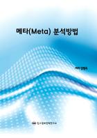 [통계과학시리즈] 메타(Meta) 분석방법