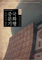 [중국 역사ㆍ문화 탐방 1] (이야기가 있는) 중국 문화 기행 : 하남