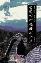 중국지역 문화리포트 : 중원에서 변방까지