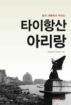 (중국 대륙에서 부르는) 타이항산 아리랑 : 베이징 유학생이 본 한중항일무장투쟁의 역사