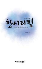 [한시리필] 한시리필 우연+우연=운명