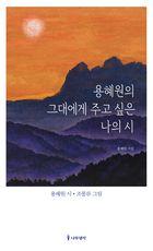 용혜원의 그대에게 주고 싶은 나의 시 : 용혜원 시집