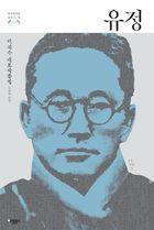 [한국문학을 권하다] 유정 : 이광수 대표작품집
