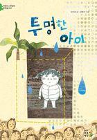 [어린이 나무생각 문학숲 2] 투명한 아이