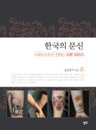 한국의 문신