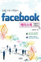 성공을 위한 인맥관리! Facebook