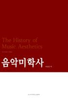 음악미학사