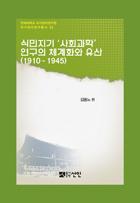 식민지기 '사회과학' 연구의 체계화와 유산(1910-1945)