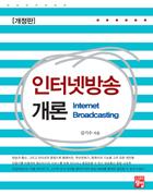 인터넷방송 개론