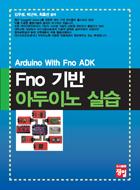 Fno 기반 아두이노 실습