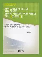 한국 사회과학 연구의 지적 계보와 한국적 사회과학 이론 정립의 방안 자료집 Ⅱ