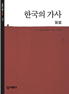 한국의 가사
