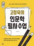 [표현과 전달하기 02] 고정욱의 인문학 필사수업 : 읽고, 따라 쓰면서 내 것으로 만든다