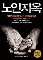 노인지옥 : 세상 밖으로 쫓겨나는 노인들의 절규