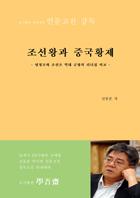 조선왕과 중국황제