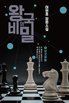 [왕국의 비밀] (이원호 장편소설) 왕국의 비밀 1 : 보코하람