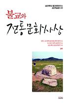 불교와 전통문화사상